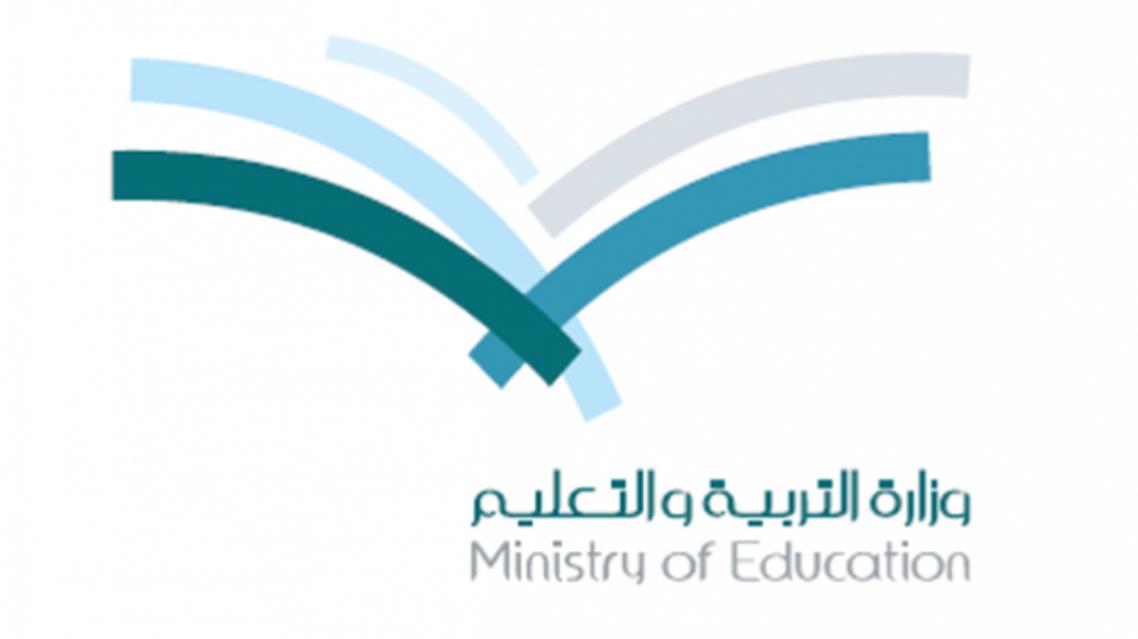 شعار وزارة التربية و التعليم السعودية