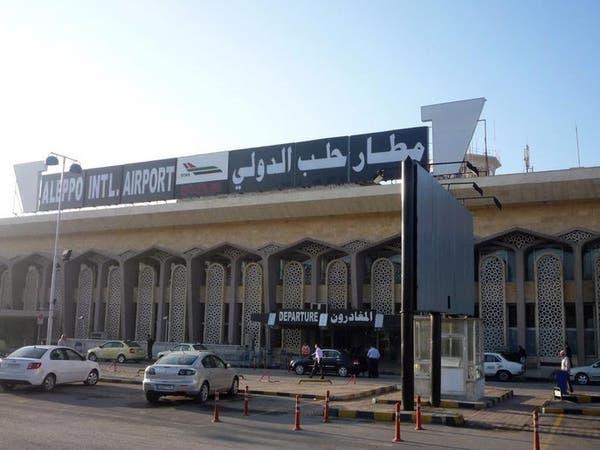 بعد 8 أعوام.. مطار حلب السوري يستأنف نشاطه