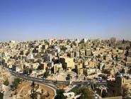الأردن: ملتزمون بمواصلة الإصلاح الاقتصادي