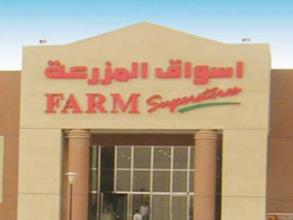 أسواق المزرعة: سداد 40 مليون ريال من بيع حصة بشركة تابعة