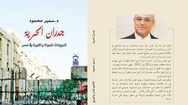 سمير محمود يروي يوميات الثورة عبر جدران الحرية