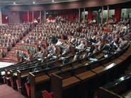 البرلمان المغربي يتهم جريدة ورقية بخداع الرأي العام