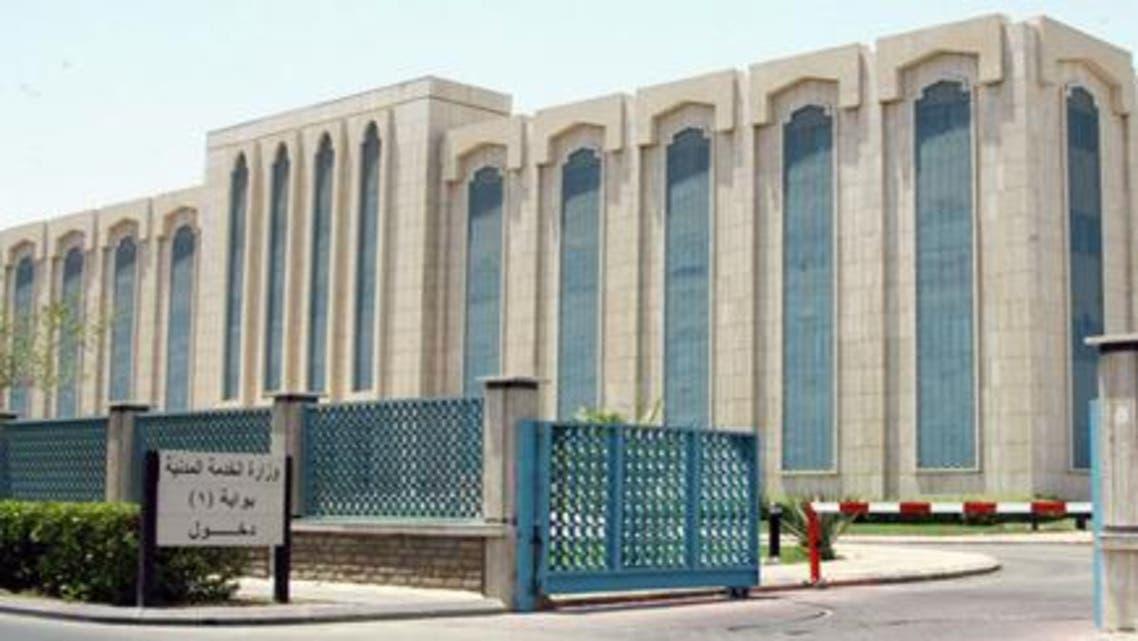 وزارة الخدمة المدنية في السعودية