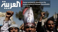Yemen protest to denounce the assassination of Ahmad Sharafeddin