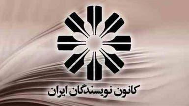 وزارة الاستخبارات تلغي اجتماعاً للكتاب الإيرانيين