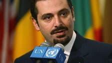 سنی حزب اللہ اور القاعدہ کی لڑائی سے الگ رہیںگے: سعدالحریری