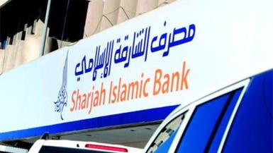 """ارتفاع أرباح """"مصرف الشارقة الإسلامي"""" الفصلية 6%"""