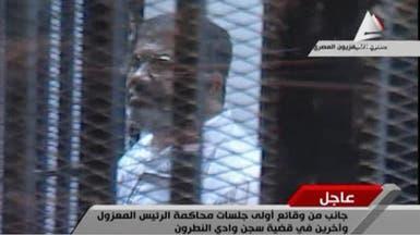 تأجيل محاكمة مرسي بتهمة قتل المتظاهرين إلى 4 فبراير