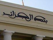 تراجع احتياطيات الجزائر الأجنبية بـ 6.1 مليار دولار