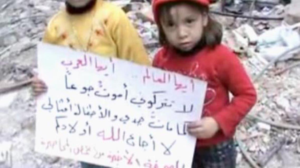 الجوع في حمص