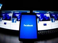 """""""تريند مايكرو"""" وفيسبوك.. شراكة لمحاربة التهديدات"""