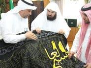 وفد سعودي يجول العالم بحثاً عن ماكينات لكسوة الكعبة