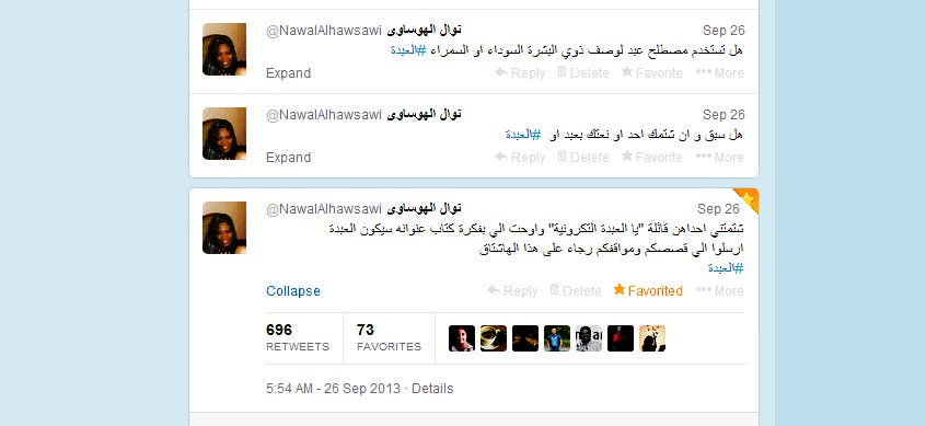 صورة من تغريدات عن موضوع العبدة