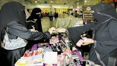 باب رزق جميل.. مشاريع صغيرة لشابات سعوديات