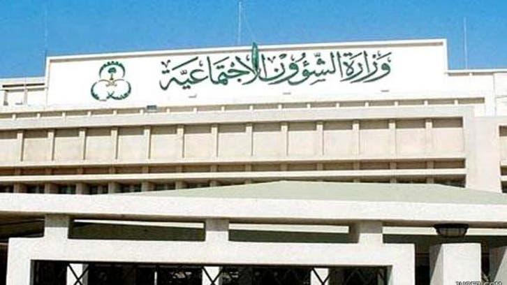 الشؤون الإجتماعية تدعم المحتاحين في مكة بـ 400 ألف ريال