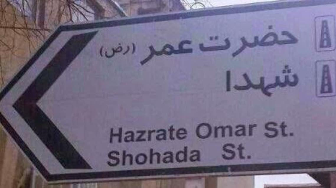 شارع عمر