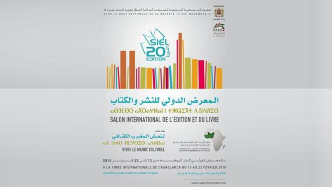 معرض الكتاب في المغرب يحتفي بالفاجومي ومحمد شكري