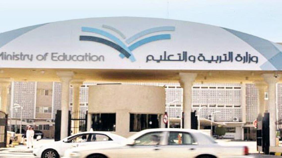 وزارة التربية والتعليم في السعودية