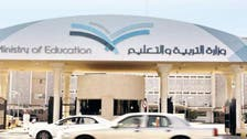 تخصيص 80 مليار ريال لتطوير التعليم في السعودية