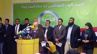 """مصر.. مؤيدو الإخوان يبحثون مبادرة """"الفرصة الأخيرة"""""""