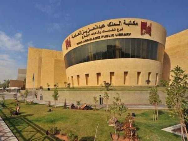 مكتبة سعودية تقتني 200 صحيفة صادرة قبل 154 عاماً