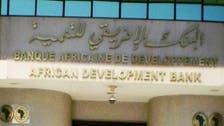 الإفريقي للتنمية يمنح 285 مليون دولار لـ 5 دول