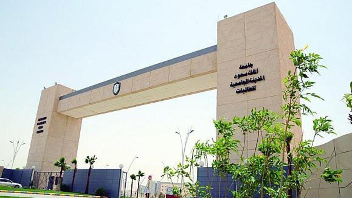 Saudi University