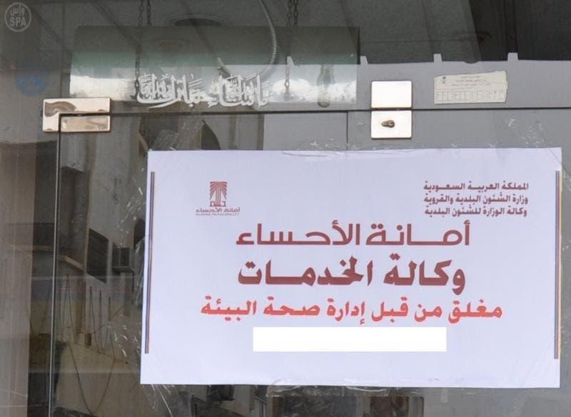 أمانة الأحساء تغلق وتغرم 118محلاً في حملات صحة البيئة التصحيحية