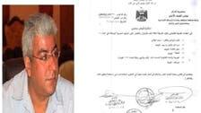 المالكي يتقدم بشكوى ضد صحافي والقاضي الذي أعدم صدام