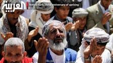 Yemen marks third anniversary of revolution