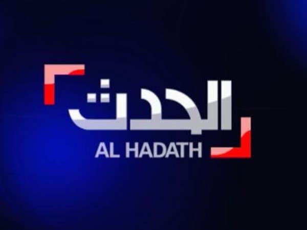 """قناة """"العربية"""" تطلق شقيقتها """"الحدث"""" رسمياً"""