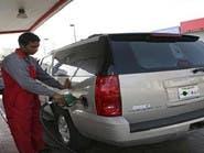 حساب المواطن: تعويض المستحقين عن استهلاك البنزين 91