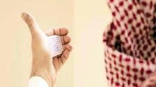 Saudi man finds 20-year cheat sheet in ear