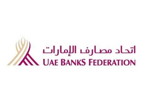 بنوك الإمارات تسعى لاعتماد استمارة التفويض للمتعثرين
