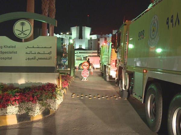 اندلاع حريق في مستشفى الملك خالد للعيون