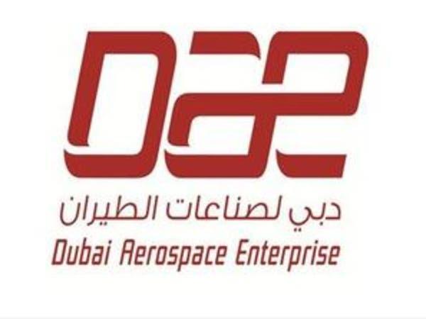 """2.8 مليار دولار سيولة لدى """"دبي لصناعات الطيران"""" بالربع الأول"""