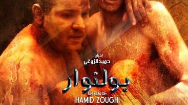 """فيلم """"بولنوار"""" يحكي قصة مغاربة عاشوا تحت الأرض"""