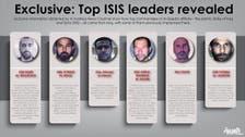 داعش کے چھے سرکردہ لیڈروں کی شناخت کا انکشاف