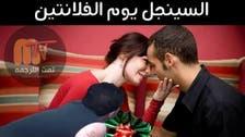V-Day sparks jokes among Egyptians on social media