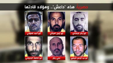 """هذه """"داعش"""" وهؤلاء قادتها.. معلومات تنشر لأول مرة"""