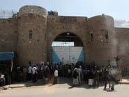 قتلى وجرحى برصاص الحوثيين في السجن المركزي بصنعاء