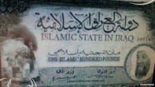 عراق: الانبار میں اسامہ کی تصویر والی القاعدہ کرنسی کا اجراء