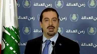 سعد الحريري: هناك من يستدرج لبنان إلى حروب خارجية