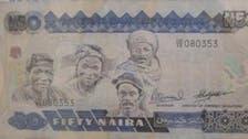 """نيجيريا تتربع على عرش """"أكبر قوة اقتصادية في إفريقيا"""""""