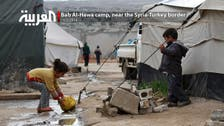 Bab Al-Hawa camp, near the Syria-Turkey border