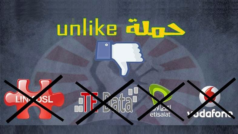 Down with slow internet': A new Egyptian revolution? - Al