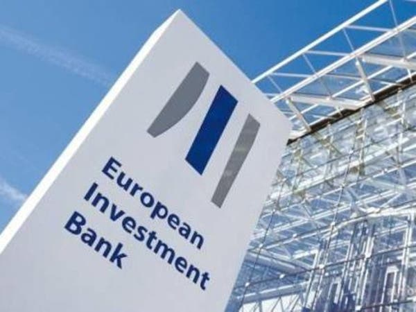"""""""الاستثمار الأوروبي"""" يقر وقف تمويل مشاريع الوقود الأحفوري"""