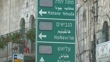 مخاوف أمنية من تراجع أعداد المتحدثين بالعربية في إسرائيل