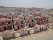 الإسكان السعودية تبدأ حجز وتسليم وحدات بـ 14 مشروعاً