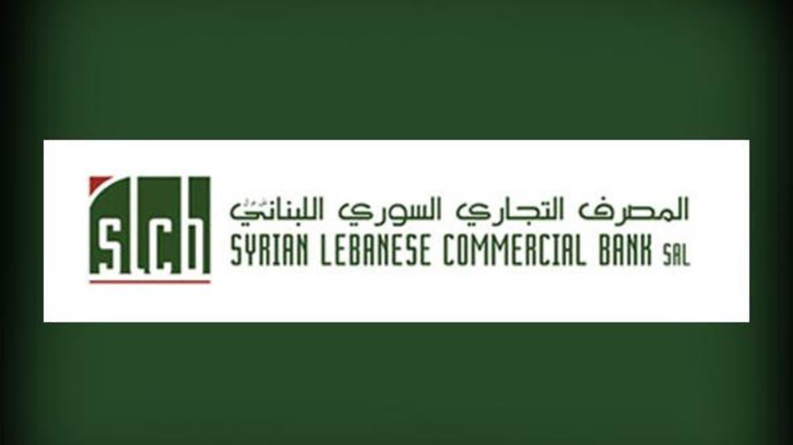 المصرف التجاري السوري اللبناني